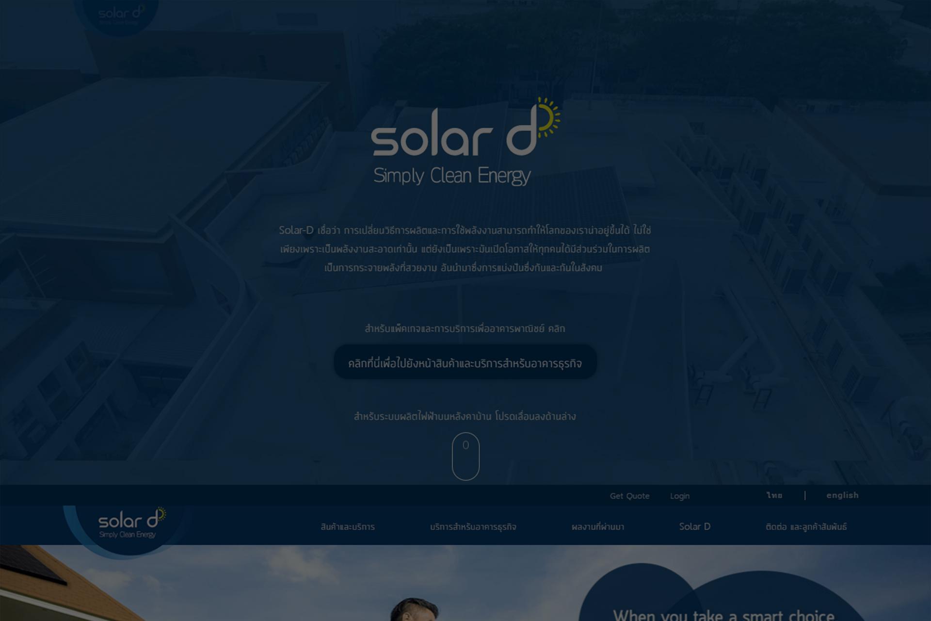 Solar-d