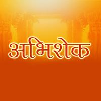 Acharya Abhishek Kush - Logo